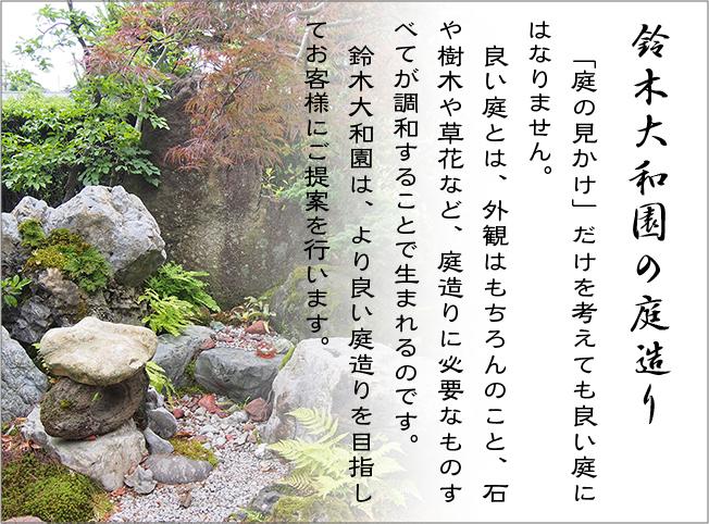 阿賀野市の造園業者「鈴木大和園」の庭造り 「庭の見かけ」だけを考えても良い庭にはなりません。  良い庭とは、外観はもちろんのこと、石や樹木や草花など、庭造りに必要なものすべてが調和することで生まれるのです。  鈴木大和園は、より良い庭造りを目指してお客様にご提案を行います。